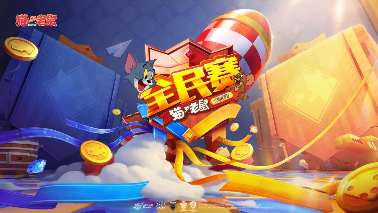 《猫和老鼠》手游全民赛再度归来,这个夏天一起追求电竞梦想!