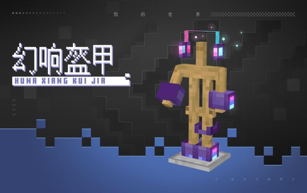 动感电音开箱活动正式上线,《我的世界》动感电音节炫酷登场!