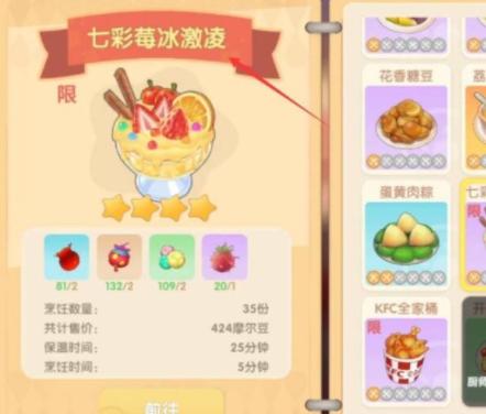 摩尔庄园手游七彩莓冰激凌食谱配方一览