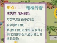 江南百景图最后一个椰子酒在哪里 椰酒芳香隐藏任务完成攻略