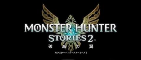 怪物猎人物语2:破灭之翼正版