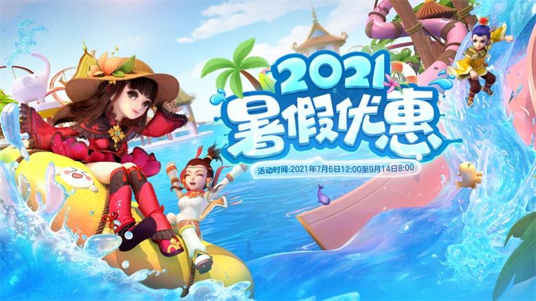 《梦幻西游》电脑版嗨翻暑假,超值优惠等你来抢!