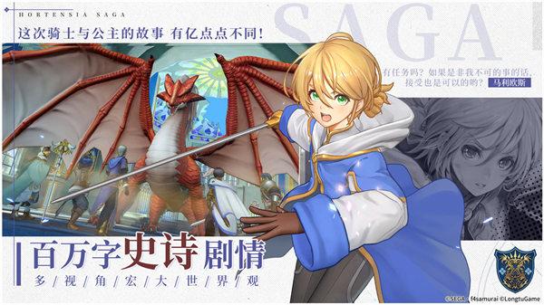 苍之骑士团2安卓版