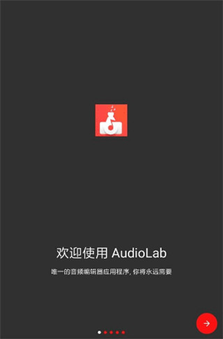 audiolab稳定版