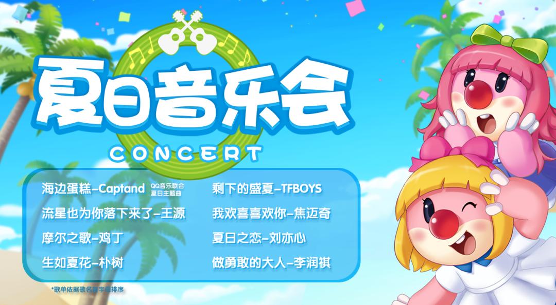 摩尔庄园手游夏日音乐会歌单分享 7月7日最新神奇密码