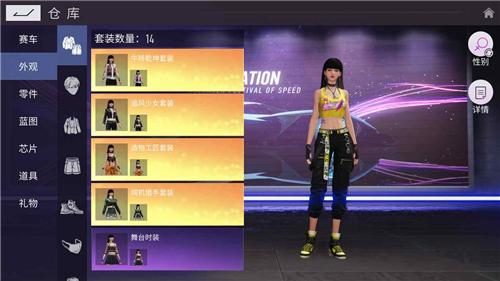 王牌竞速怎么换衣服 游戏角色换装详解