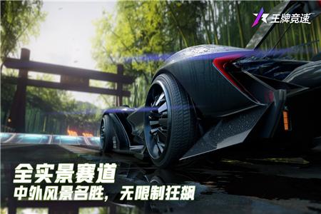 王牌竞速里最快的车是哪辆 超高速赛车盘点