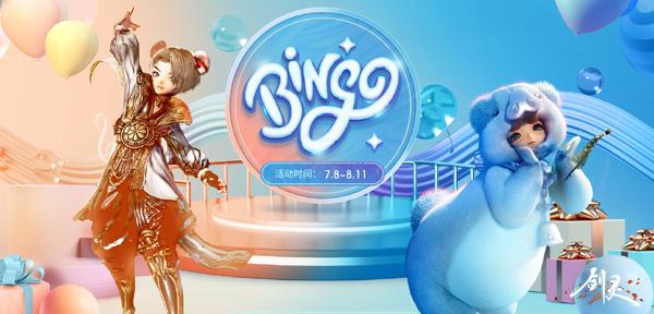 《剑灵》夏日狂欢BINGO一下 七月大促备战全新2.0版本