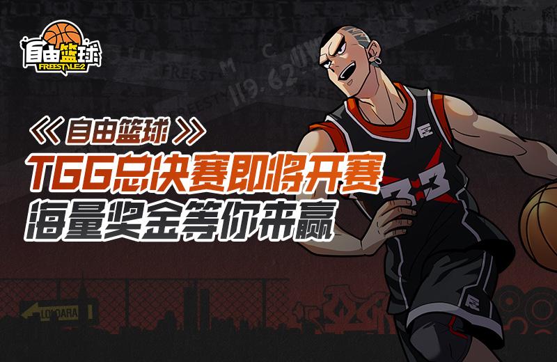 《自由篮球》TGG总决赛即将开赛 海量奖金等你来赢