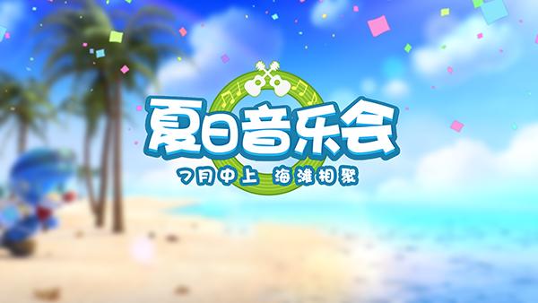 摩尔庄园手游夏日音乐节时间 夏日音乐节位置分享