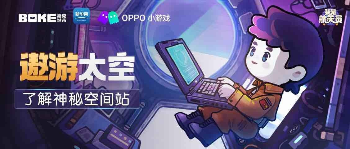 带你遨游太空!OPPO小游戏开放科普游戏《我是航天员》体验