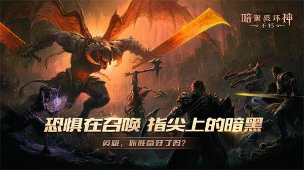 暗黑破坏神不朽中文版