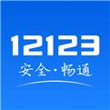 交管12123手机官网登录app