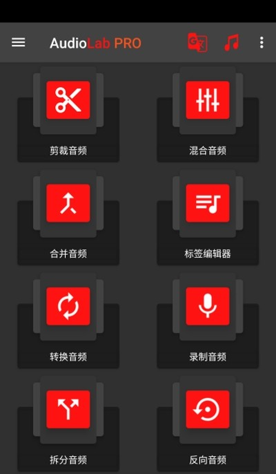 audiolab增强版