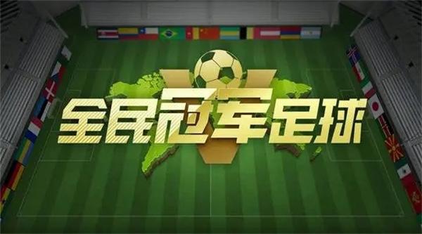 热门的足球游戏推荐 高人气足球手游有哪些