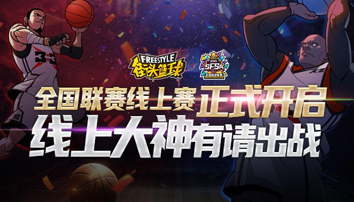 大神请出战  《街头篮球》SFSA线上赛报名开启