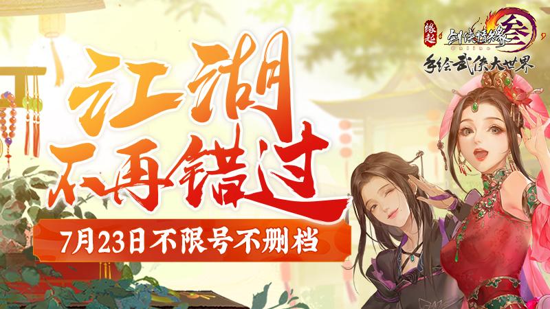 《剑网3缘起》主题曲7月16日全网上映 客户端预下载同步开放