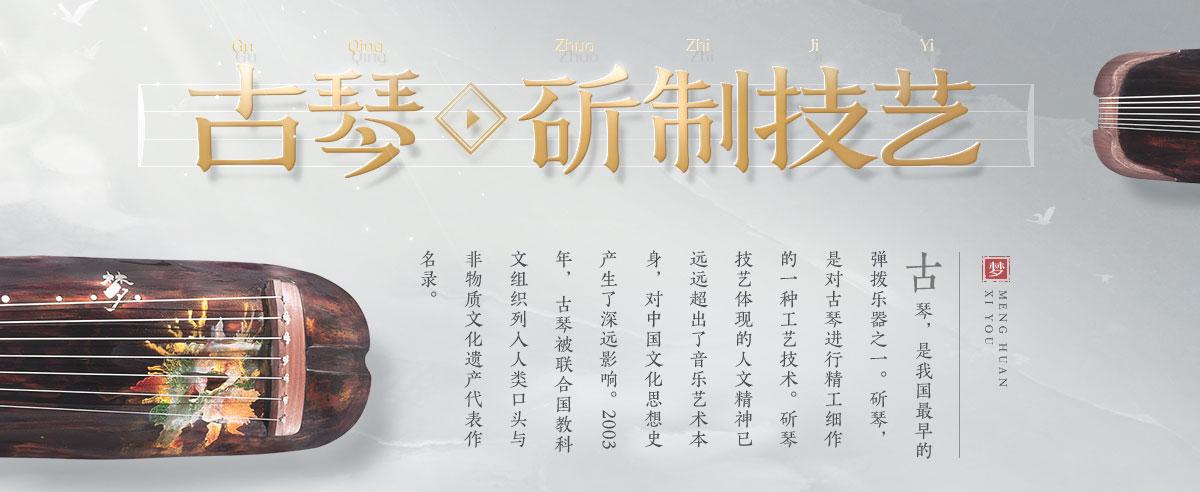 《梦幻西游》电脑版古琴专题页正式上线,延续千年之音