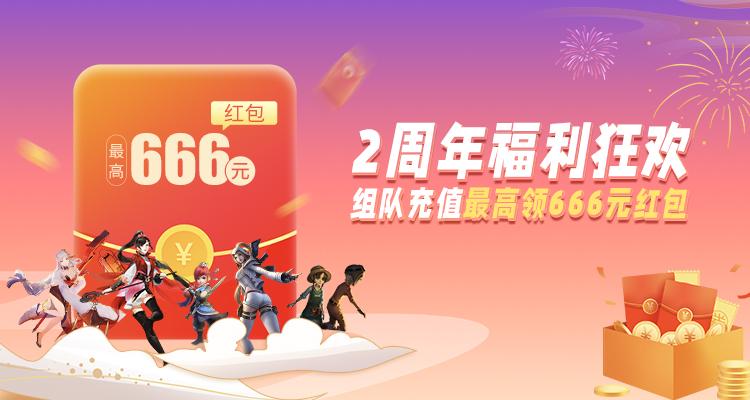 10万份红包在线领 网易游戏会员周年狂欢开启!