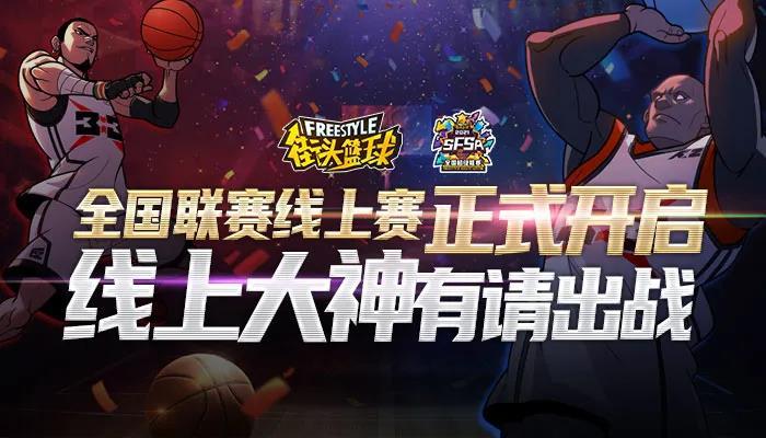《街头篮球》SFSA地区赛收官 线上赛即将开战