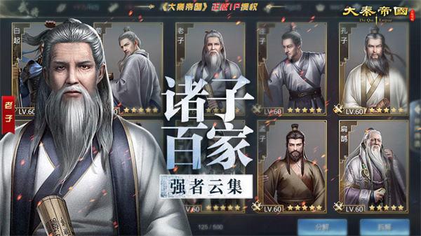 大秦帝国安卓版