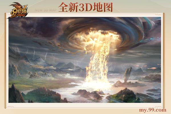 《魔域》3D大地图震撼曝光!新增轻功系统畅游山海异界