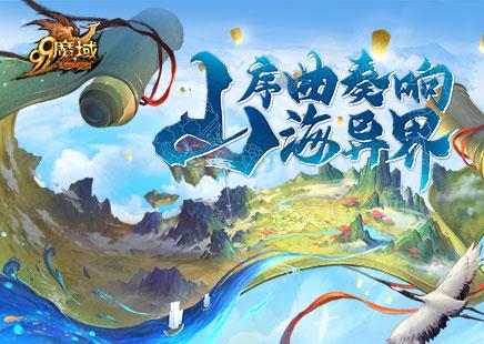 《魔域》3D地图大曝光,轻功系统畅游山海异界!