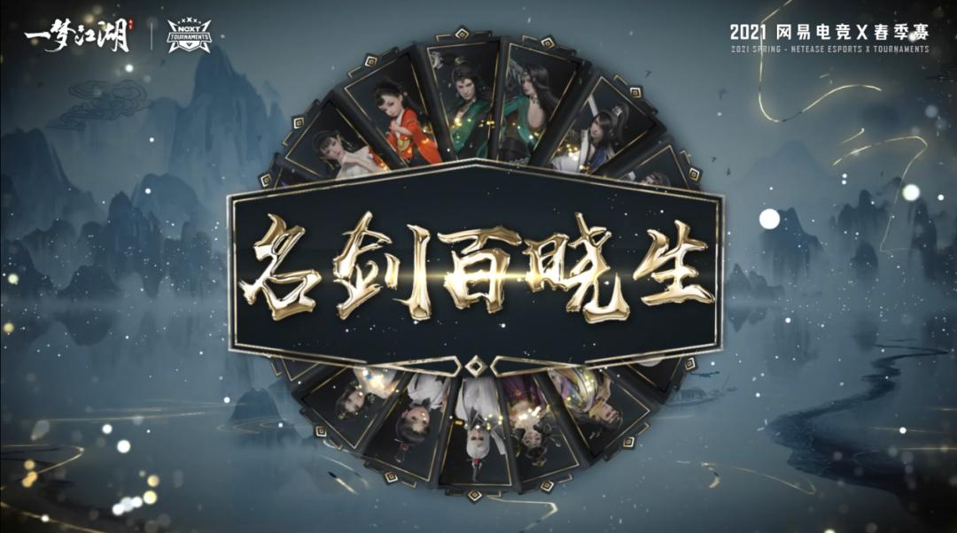 热爱集结,聚星燃梦!网易电竞NeXT2021春季赛决赛周今日开战!