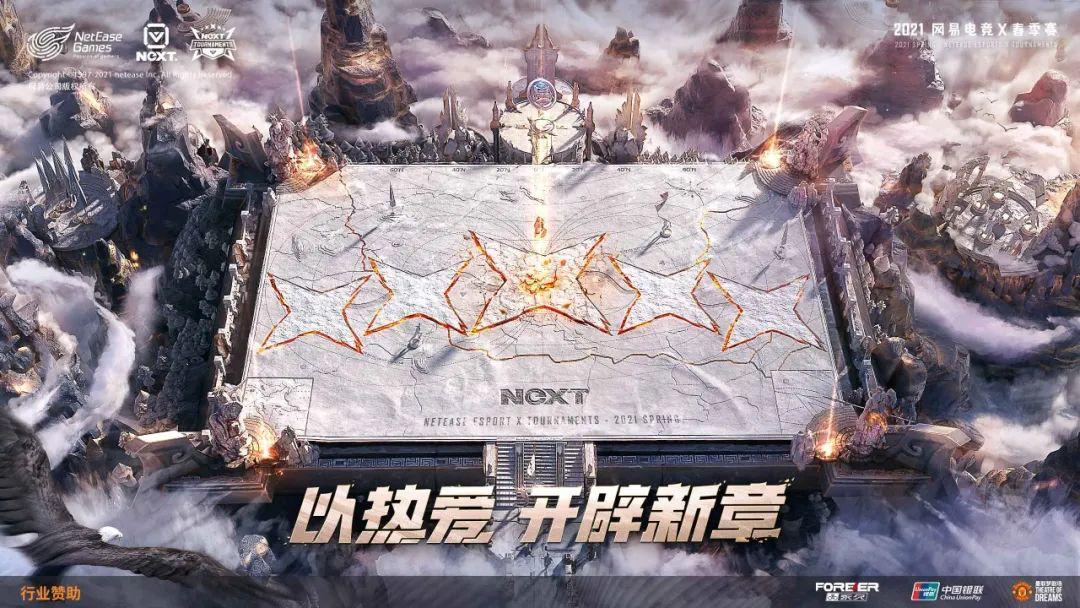 热爱集结,聚星燃梦!网易电竞NeXT2021春季赛决赛周今日