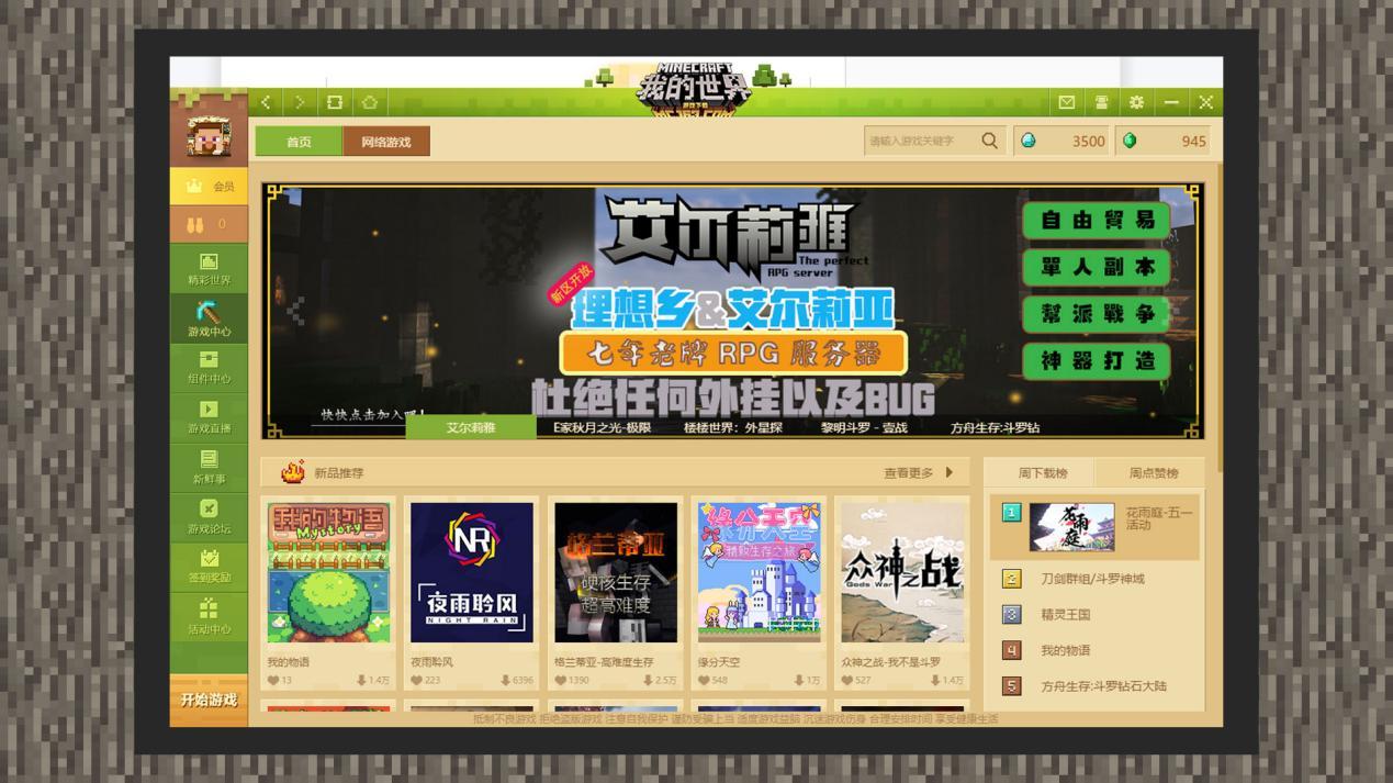 《我的世界》中国版JAVA网络游戏入驻指南