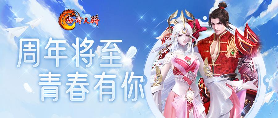 国风现江湖,凤舞天骄十五周年青春庆典即将上线!