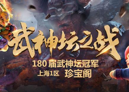 《梦幻西游》电脑版180届武神坛冠军出炉 珍宝阁再度夺冠