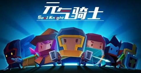 元气骑士最新破解版v3.3