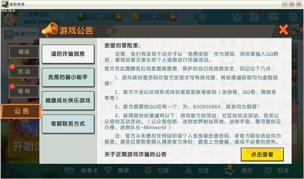 《迷你世界》配合绍兴嵊州警方破获诈骗案,提醒广大用户提高防范