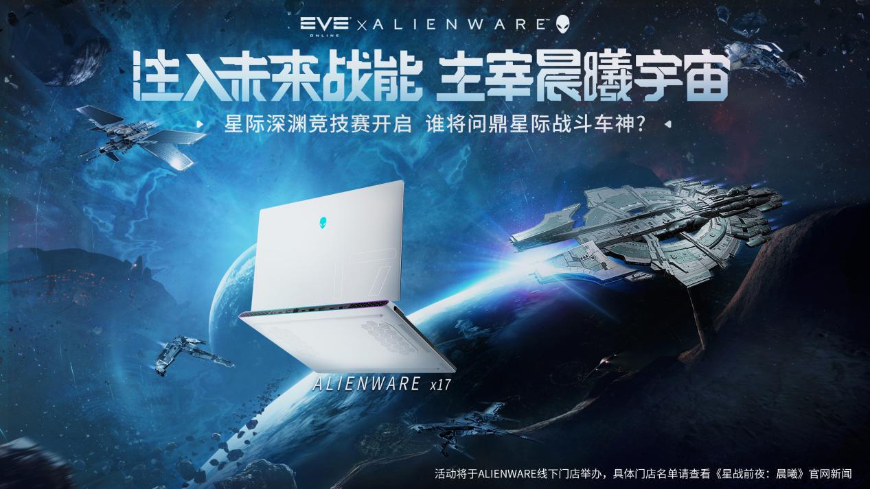 各位星际车神请注意 EVE&Alienware星际深