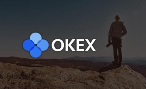 欧易okex官网app最新版下载 全球最大虚拟币交易所推荐
