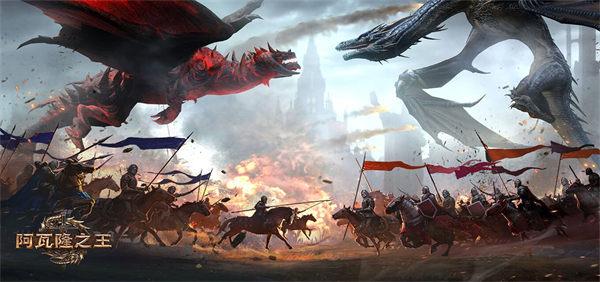 阿瓦隆之王龙之战役测试版
