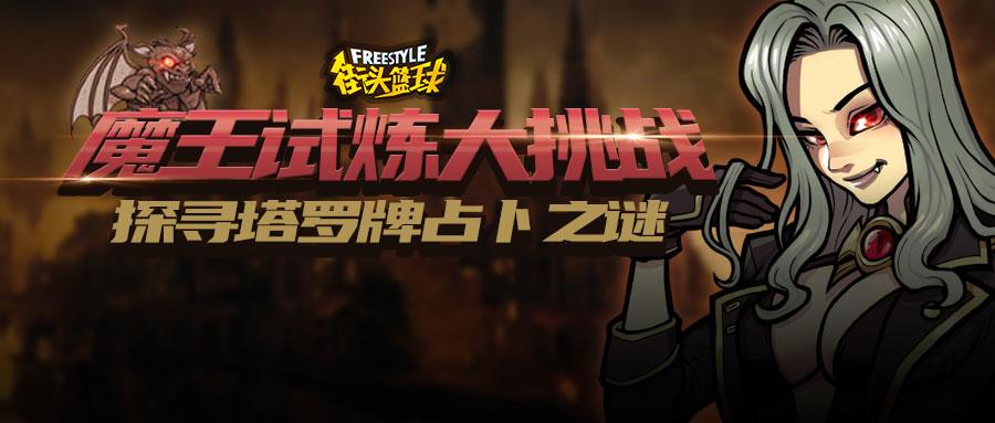 魔王试炼来袭 《街头篮球》7.22新版本预告