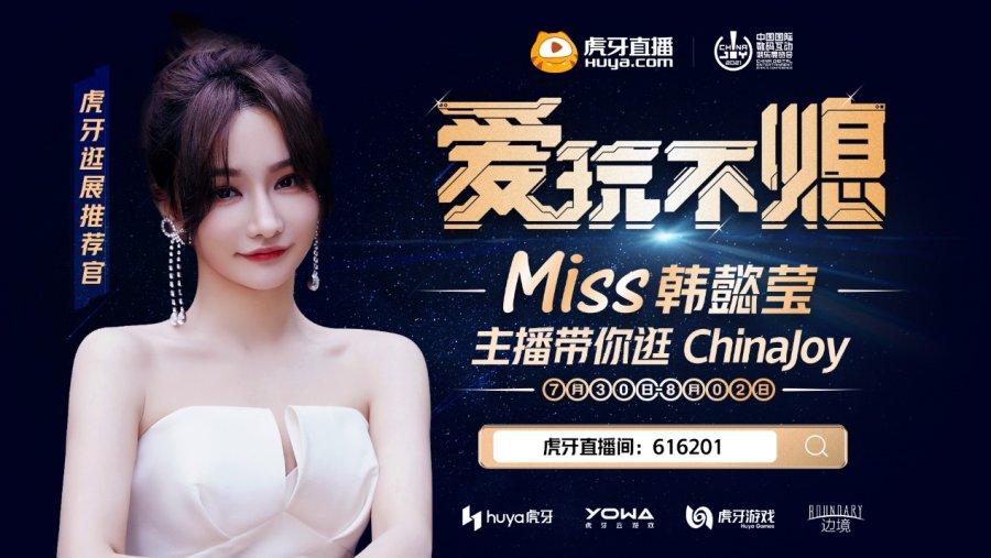虎牙携YOWA云游戏、《边境》宣布参展2021 ChinaJ