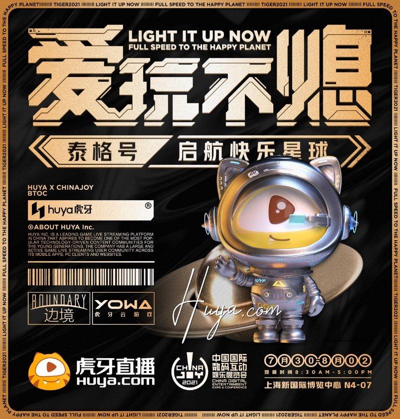 虎牙携YOWA云游戏、《边境》宣布参展2021 ChinaJoy