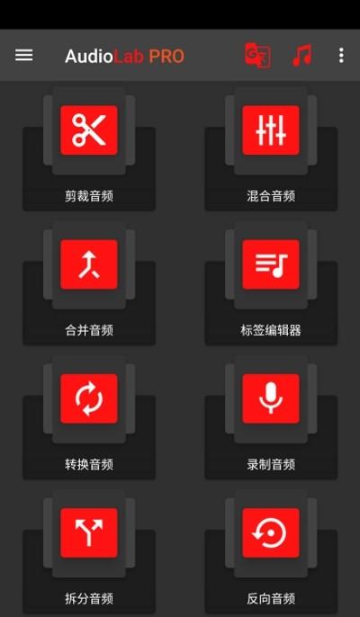 audiolab苹果中文版