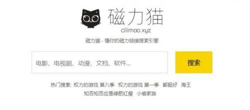 bt搜索最好用的app推荐 中文种子搜索神器