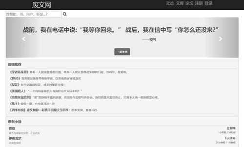 废文网官方网站入口2021