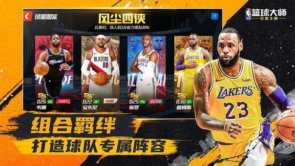 NBA篮球大师官方最新版