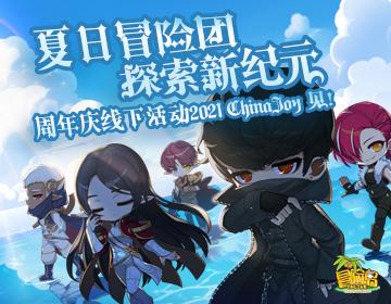 《冒险岛》17周年生日快乐!2021ChinaJoy不见不散!