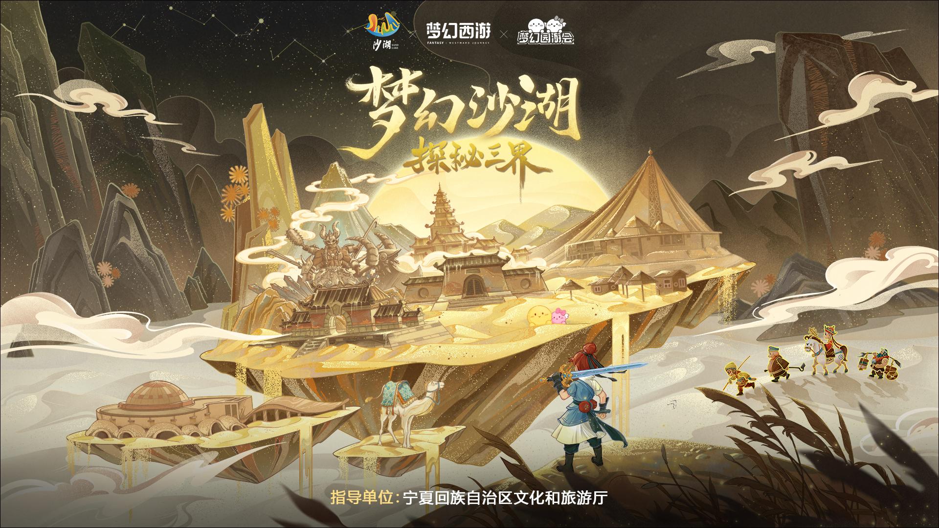 中国首个游戏主题沙雕群7月24日开园 梦幻西游真会玩!