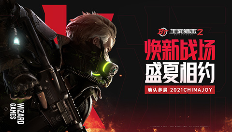 焕新战场盛夏相约 《生死狙击2》确认参展2021ChinaJoy