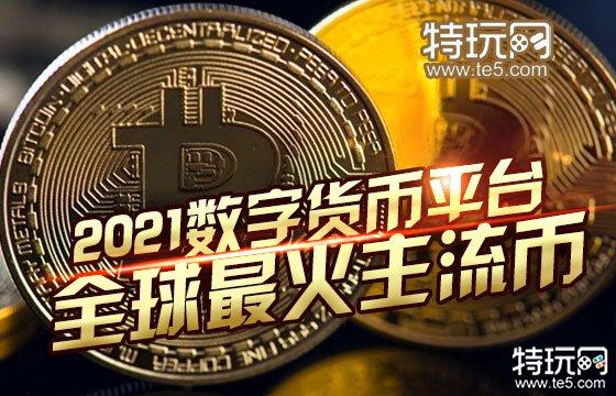 中国官方数字货币交易所平台 正规十大数字币交易平台