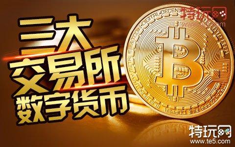 数字货币交易所会不会被关闭 国内合法数字币交易所大全