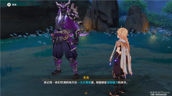 原神刀剑成梦怎么做 刀剑成梦任务攻略